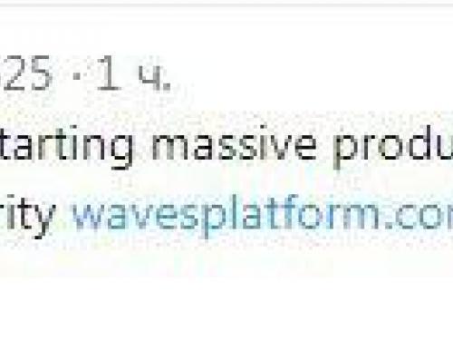 Waves начинают активную рекламную кампанию
